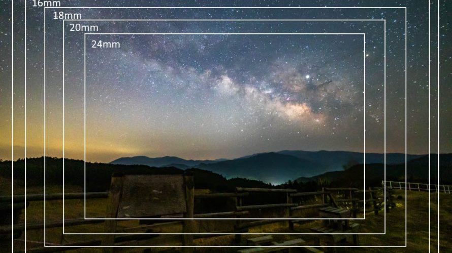【ズームによる画角比較】星景写真に最強かもしれないレンズ、SIGMA 14-24mm F2.8 DG HSM ART  天の川はこう見えるはず!