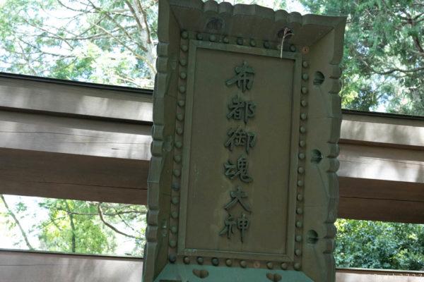 石上神宮の鳥居