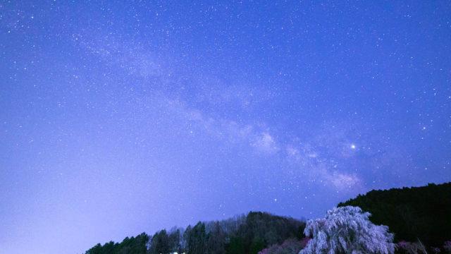 又兵衛桜から見える星空・天の川を紹介します(奈良県宇陀市)