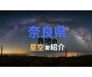 【2019年度版】奈良県各地の星空を紹介!
