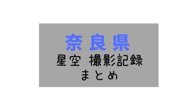 奈良県各地の星空撮影記録まとめ