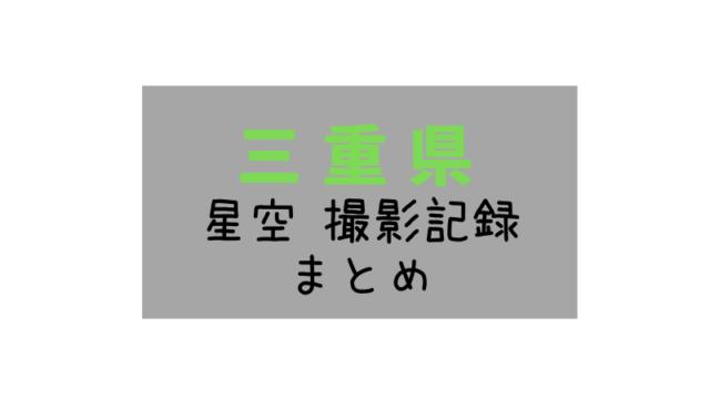 三重県の星空、天の川の撮影記録まとめ【星景写真】
