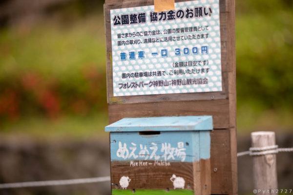 奈良県山添村めえめえ牧場