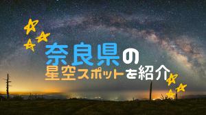 有名所から穴場まで!奈良県の星空、天の川の撮影スポットを紹介!【星景写真】