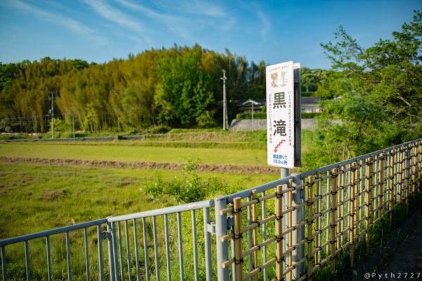 兵庫県黒滝の看板