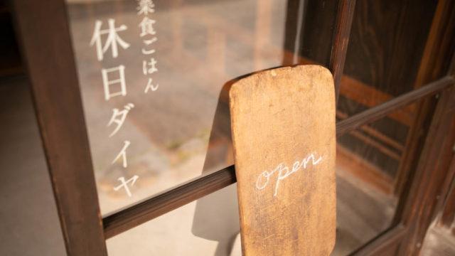 【奈良県・宇陀市】菜食ごはん 休日ダイヤに行ってきたよ【ランチ・カフェ】