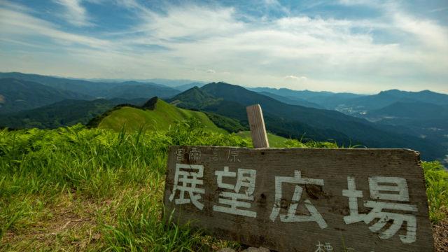 新緑萌える初夏の奈良県 曽爾高原へ行って来ました(2019年6月1日)