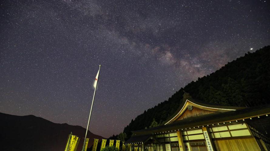 丹生川上神社上社から見える星空・天の川を紹介します【奈良県・川上村】