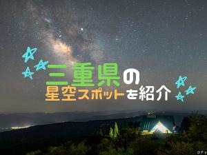 三重県の星空、天の川の撮影スポットを紹介!【星景写真】