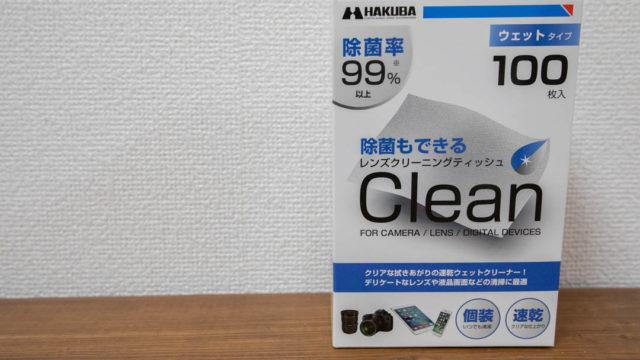 レンズの汚れ掃除にHAKUBA ハクバ クリーニングティッシュ(Clean)を使ってみたらかなり良かった話