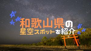 和歌山県の星空、天の川の撮影スポットを紹介!【星景写真】