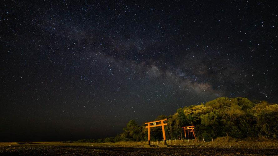 鈴島・孔島の星空・天の川を紹介します(和歌山県新宮市)【星景写真】