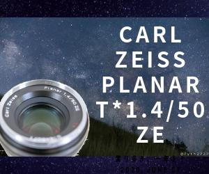星空撮影にも使えるレンズCarl Zeiss Planar T*1.4/50 ZEの気に入っている点3つ