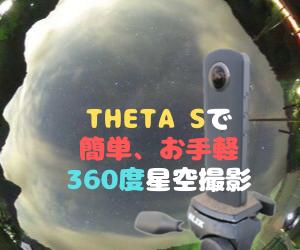 簡単に360度の星空撮影!全天球カメラRICOH THETA Sを使ってみたよ