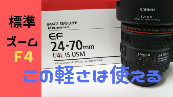 【軽さ重視】標準ズームを比較してCanon EF24-70 F4L IS USMをやっと購入しました