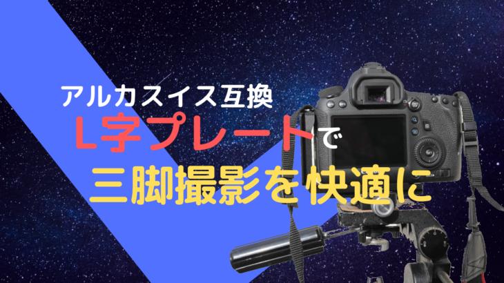 MENGSアルカスイスL字プレート(5D4)を導入したら三脚での撮影が凄く楽になった話