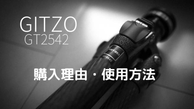 【三脚】GITZO(ジッツオ)マウンテニア2型4段(GT2542)の購入理由や使い方を紹介します