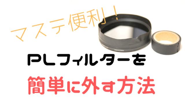 外れないC-PLフィルターをマスキングテープで簡単に外す方法!