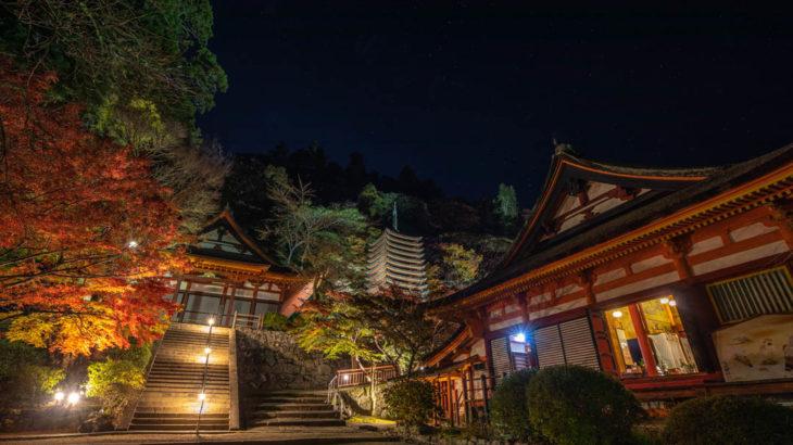談山神社に紅葉・ライトアップと星空を撮影に行きました(奈良県桜井市)