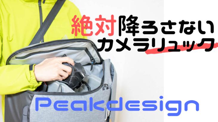 ピークデザイン エブリデイバックパック30L の使用した感想【レビュー】