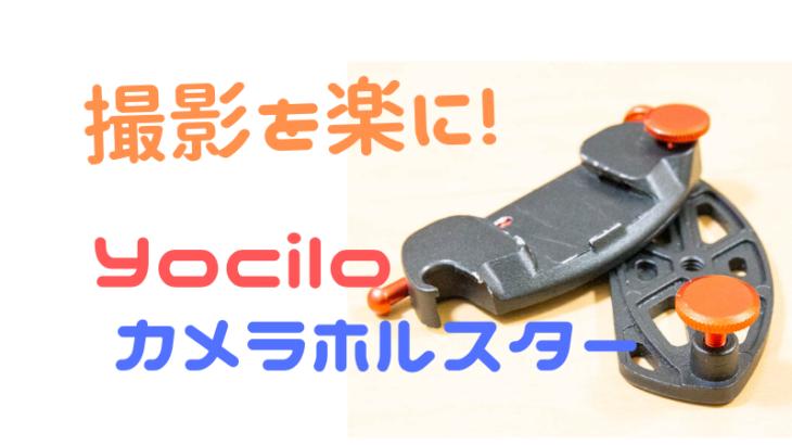 YOCILOのカメラホルスター(キャプチャー)を使ってみたよ【撮影が快適】