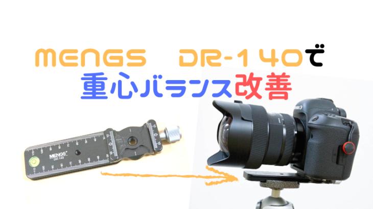 MENGS DR-140スライドプレートを使ってカメラの重心バランスの悪さを改善してみた