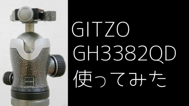 GITZO(ジッツオ)の自由雲台 GH3382QD を使ってみた感想