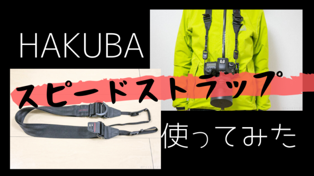 【レビュー】HAKUBAのスピード(速写)ストラップ を使ってみた感想【オススメ】