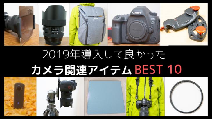 【2019年】導入して良かったカメラ関連アイテム BEST10!