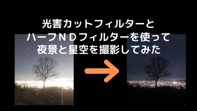 夜景と星空を撮影!光害カット&ハーフNDフィルターの効果は?