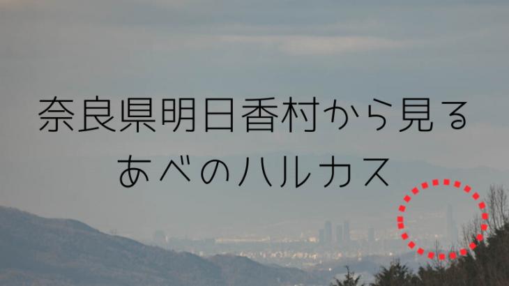 奈良県からあべのハルカスが見える!奥明日香の天空展望台へ行ってきました