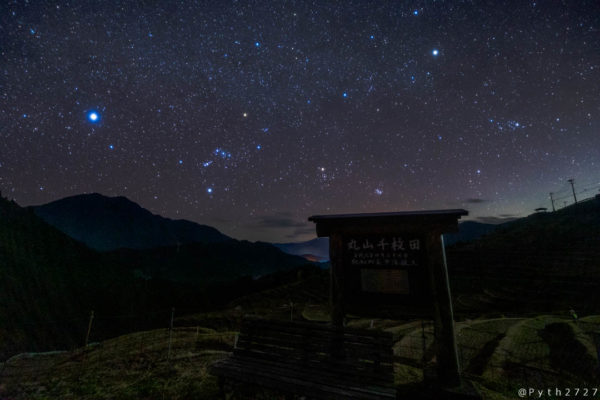 丸山千枚田の星空・天の川
