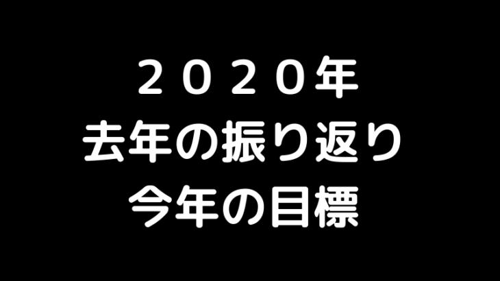 2020年。去年の振り返りと今年の目標