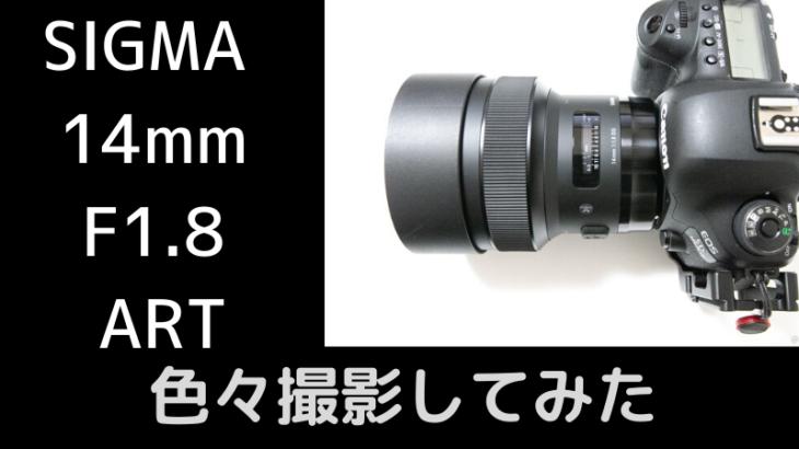 SIGMA 14mm F1.8 DG HSM ARTで撮影してきた!【レビュー】