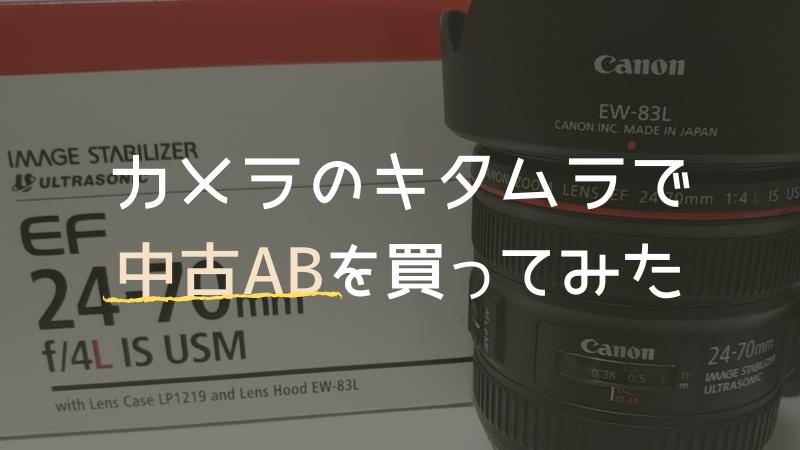 カメラのキタムラで中古レンズの状態ABを購入してみた【オススメ】