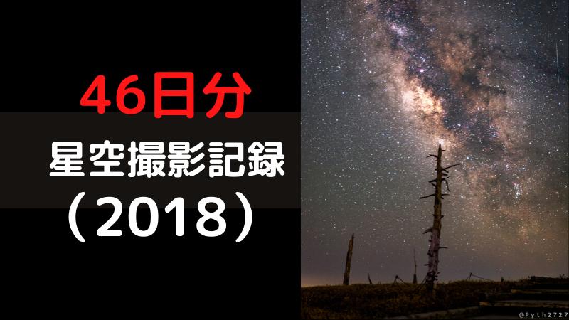 【動画】2018年の46日分の星空撮影記録