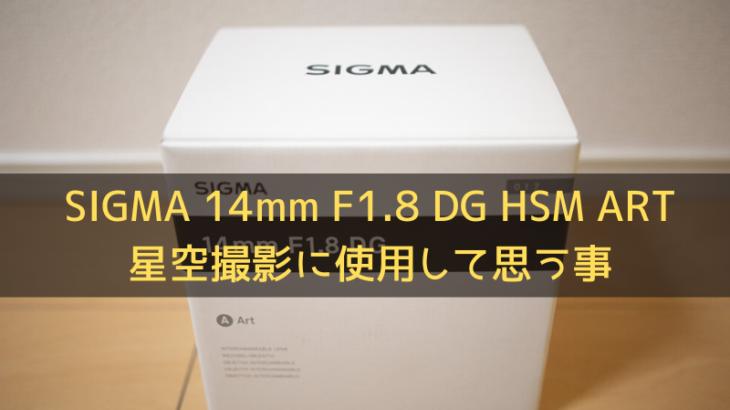 SIGMA 14mm F1.8 DG HSM ARTを星空撮影に使用して思う事【レビュー】