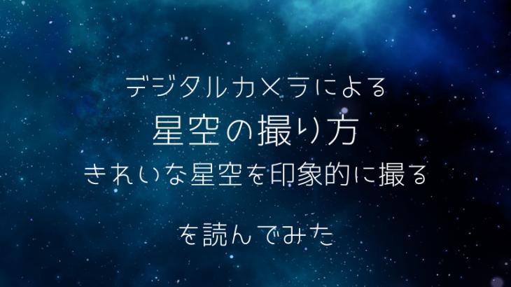 「星空の撮り方」/牛山俊男 を読んでみた感想