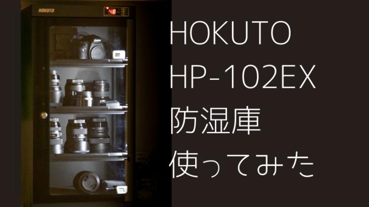 使用感は最高、HOKUTO HP-102EXのレビュー【防湿庫】