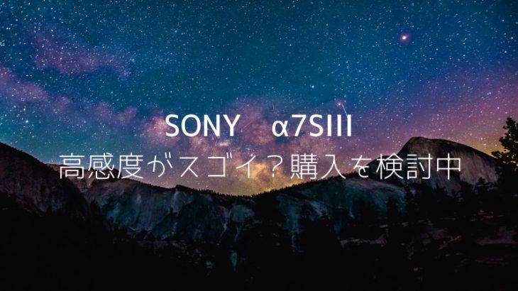 SONY α7SIIIで星空動画はよりクリアに?購入を検討中