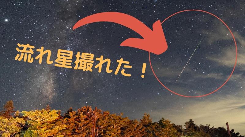 2020年 ペルセウス座流星群