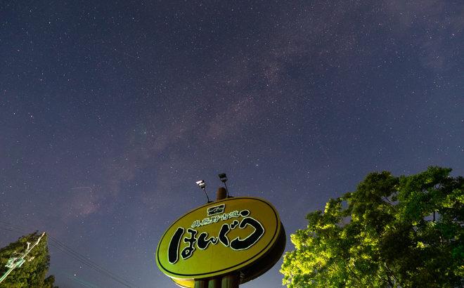 道の駅「奥熊野古道ほんぐう」にて星空を撮影してみました(和歌山県田辺市)