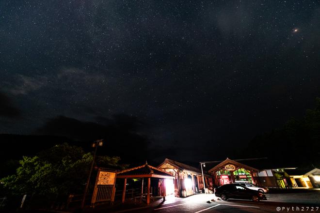 道の駅「奥熊野古道ほんぐう」 夜
