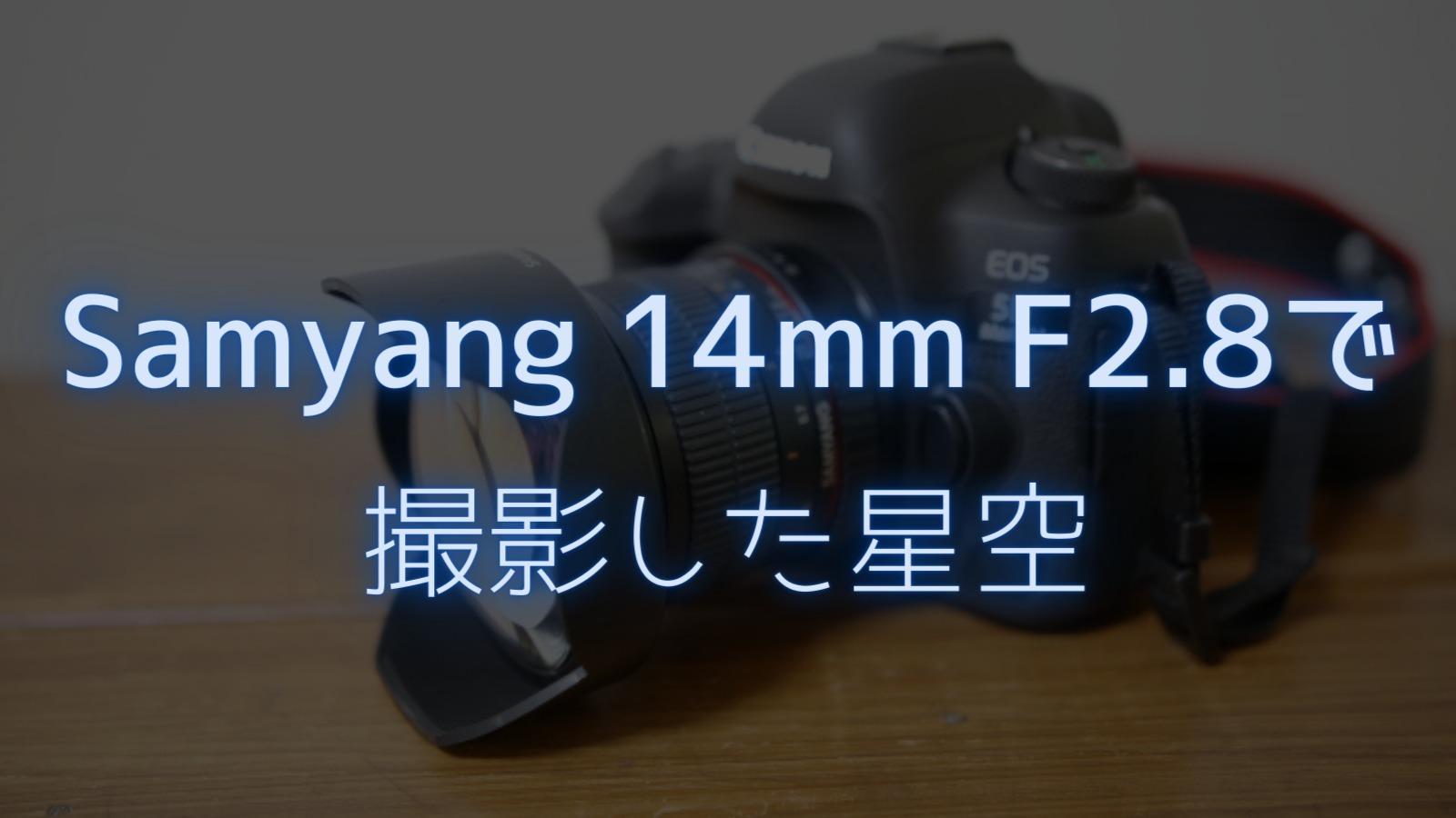 SAMYANG 14mm F2.8で撮影した星空の写真【レビュー】