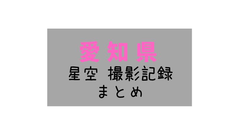 愛知県の星空、天の川撮影記録まとめ【星景写真】