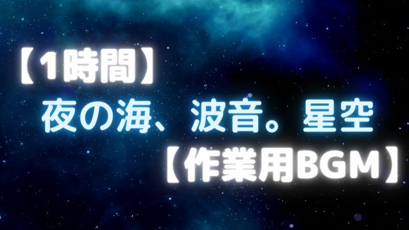 【1時間動画】夜の海、波音。星空を撮影しました。【Sony α7SⅢ】