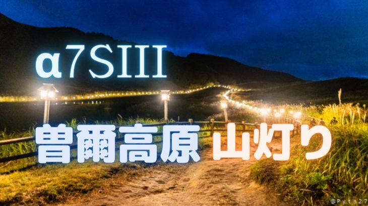 【動画】α7SIIIで曽爾高原ライトアップの撮影へ(山灯り)