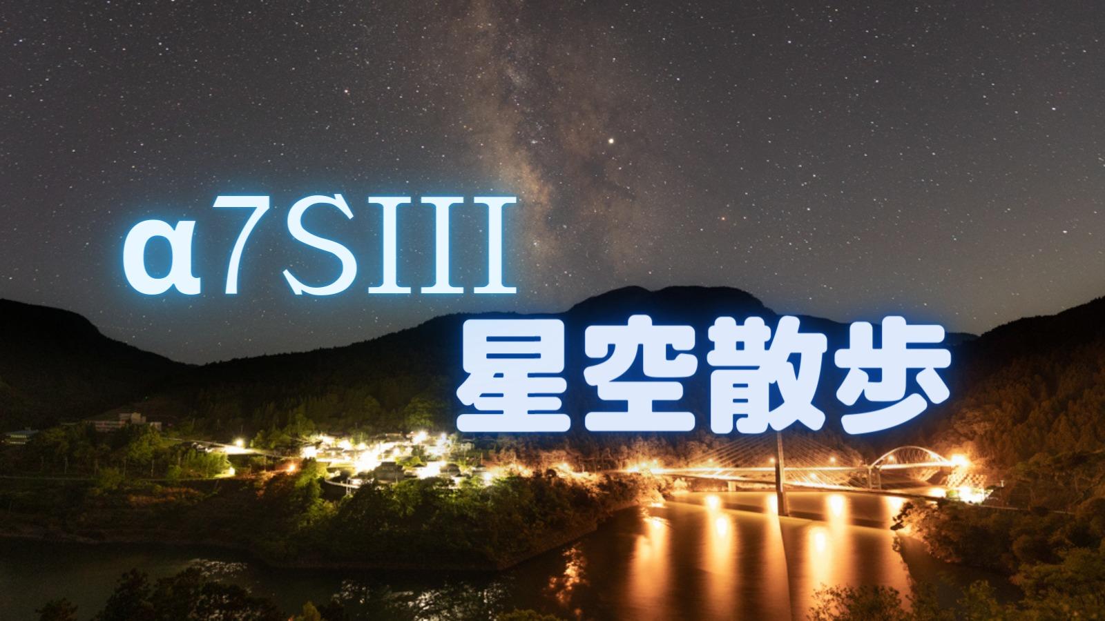 【動画】奈良県川上村まで星空動画を撮影に