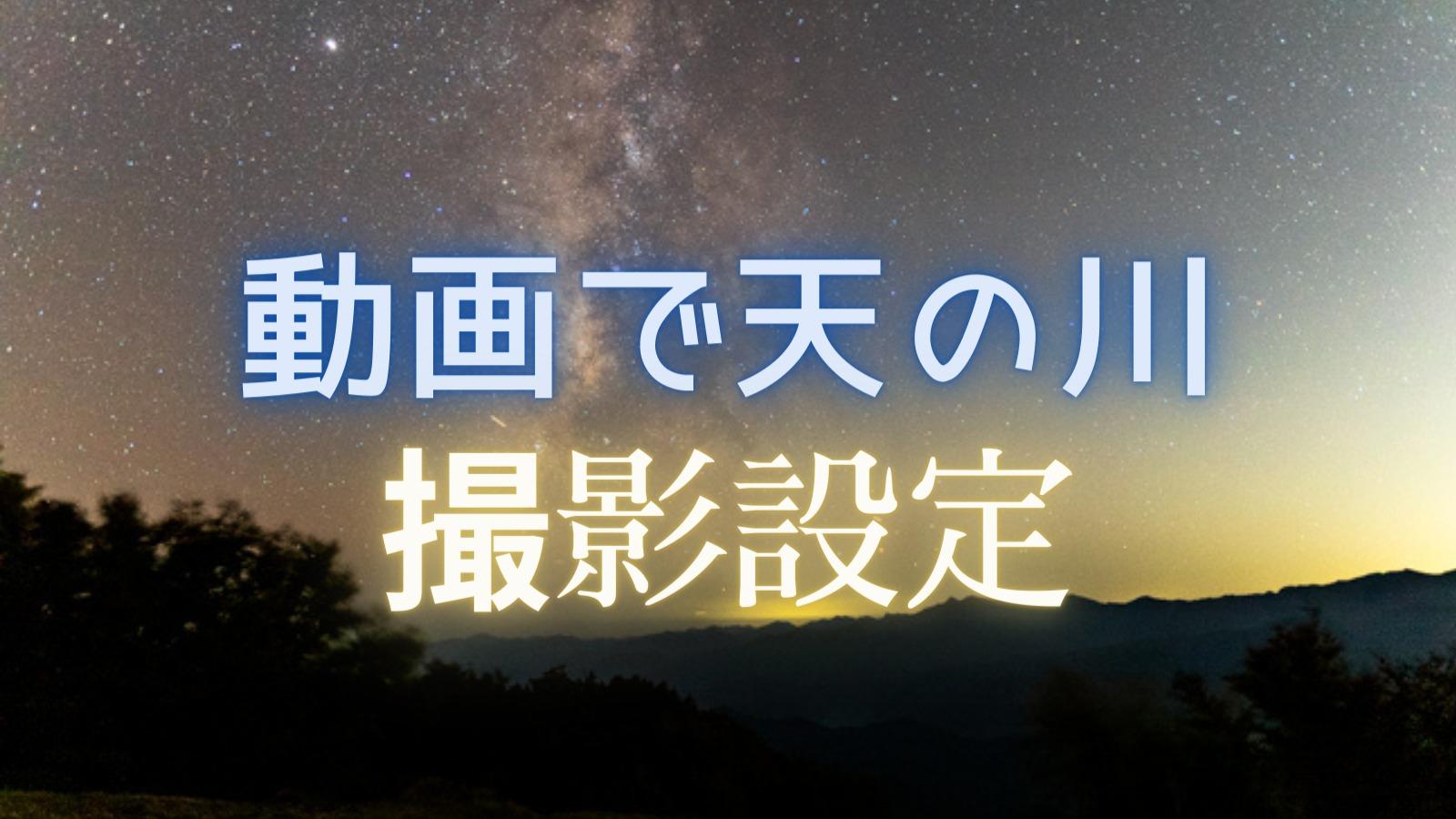 SONY a7S3で撮影したリアルタイム動画の天の川(撮影方法など)