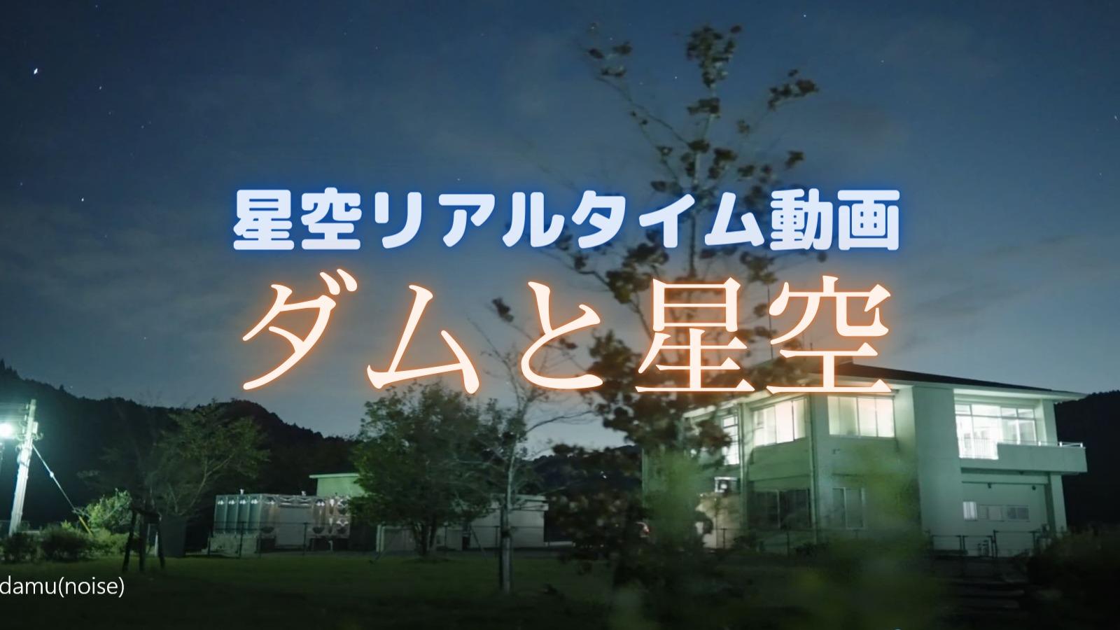 【星空リアルタイム動画】上津ダムの星空【α7SIII】